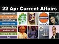 22 April 2019 PIB News, The Hindu, Indian Express - Current Affairs in Hindi, Nano Magazine by VeeR