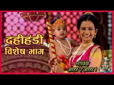 Vithu Mauli   Dahi Handi Special   Star Pravah thumbnail