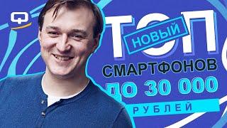 Топ смартфонов до 30 000 рублей. Конец 2020 / QUKE.RU /