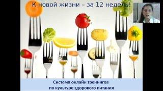 Бесплатная Онлайн Школа Здорового Питания (вводное занятие)