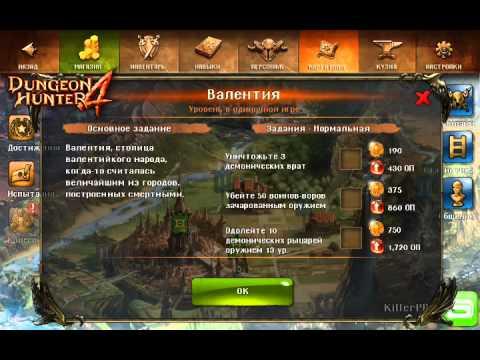 Баг в Dungeon Hunter 4 2014