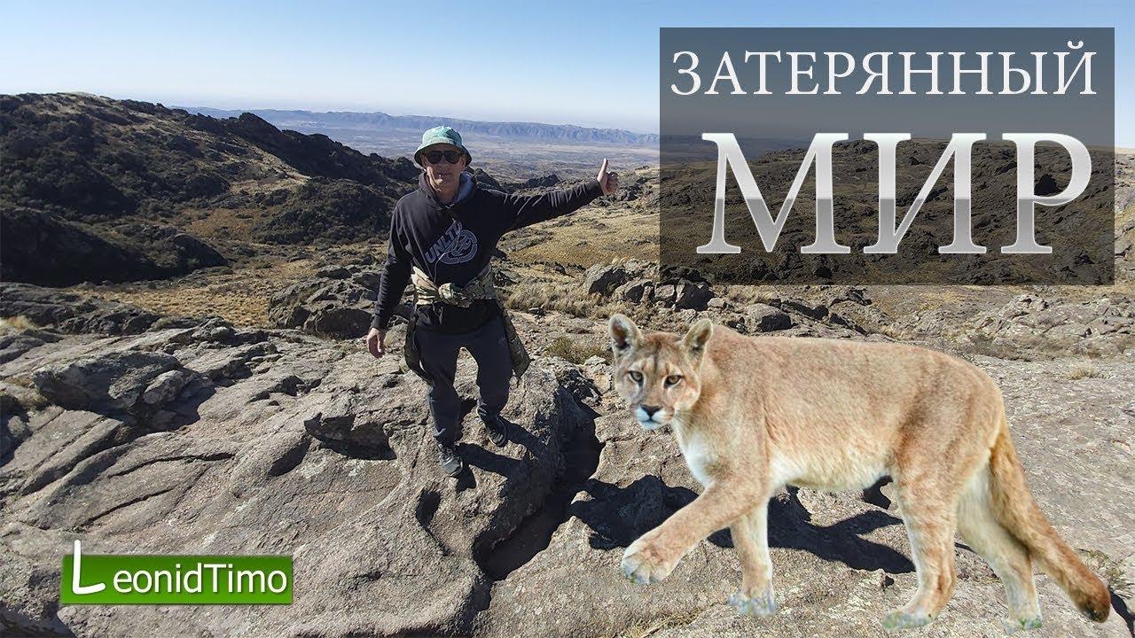 АРГЕНТИНА. Национальный Парк КЕБРАДА ДЕЛЬ КОНДОРИТО. Туризм в Аргентине.  ДОСТОПРИМЕЧАТЕЛЬНОСТИ.