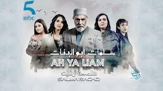 Salma Rachid - AH YA LIAM  | ( Official Music )  سلمى رشيد - آه يا الايام