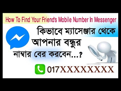 How To Find Your Friends Mobile Number In Messenger | যেভাবে মেসেঞ্জার থেকে নাম্বার বের করবেন