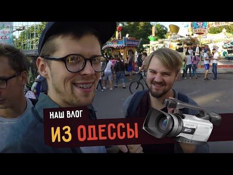 НАШ ВЛОГ из Одессы: застали Калинкина в кустах, Лапук — Бейонсе, поездка в багажнике