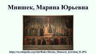 Мнишек, Марина Юрьевна