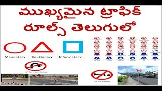 important traffic rules 1 in telugu with examples