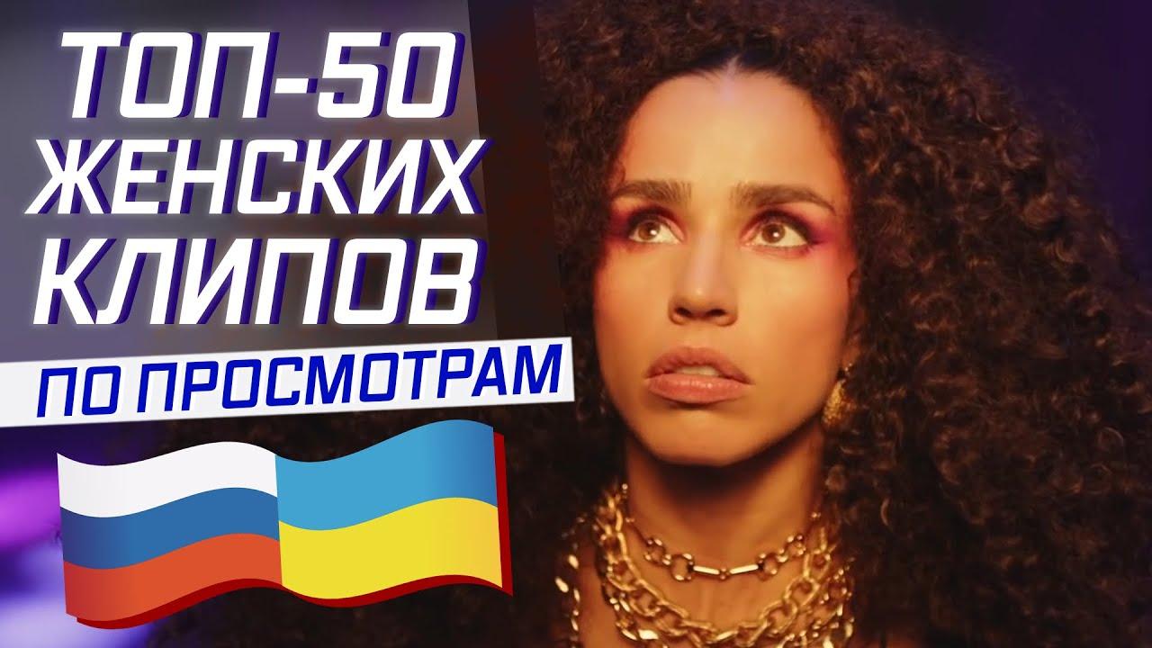 ТОП-50 ЖЕНСКИХ КЛИПОВ 🇷🇺🇺🇦 ПО ПРОСМОТРАМ
