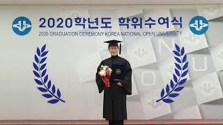 2016학번 한국방송통신대학교