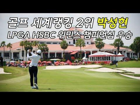 박성현 우승! 2019 LPGA HSBC 위민스 월드챔피언십 FR 하이라이트