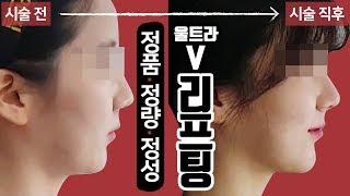 울트라V리프팅 이중턱 조각주사 시술 영상 톡스앤필 청주…