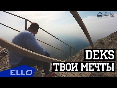 Deks - Твои Мечты / ELLO UP^ /