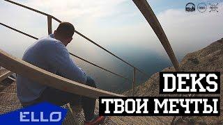 Deks   Твои Мечты / ELLO UP^ /