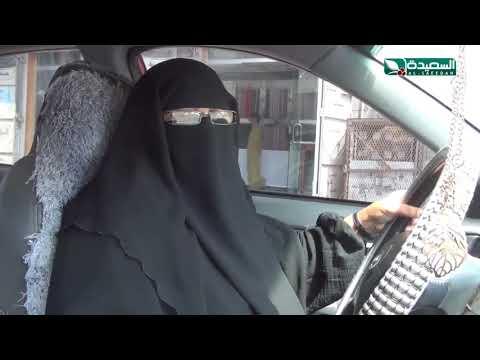 نساء تهامة يقدن سيارات لتلبية إحتياجات الأسرة والمجتمع