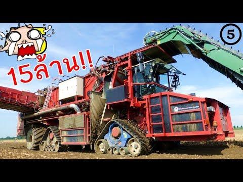ชาวไร่จนจริงเหรอ !!! 5 สุดยอด รถทางการเกษตรที่ดีที่สุดในโลก