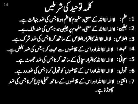 Testimony La ilaha illallah/Kalama_Tawheed by Dr  Martaza bin Baksh