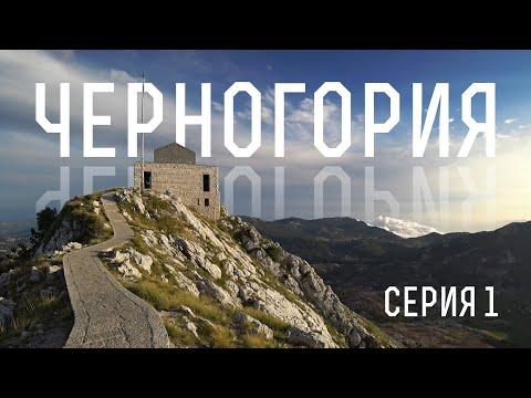 Черногория на автомобиле / Петровац / Тиват / Цетинье / Ловчен