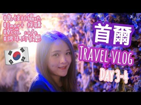 韓國首爾行 2017 Korea Seoul Travel vlog Day 3-4 w/ Mira 水水 Ahfa ✩도깨비鬼怪拍攝地/仁寺洞/弘大/乾花餐廳/EMART/烤肉✩Celia [中字]