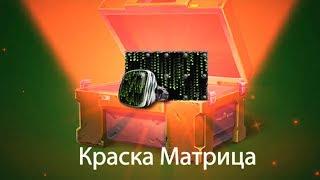 ОТКРЫТИЕ 100 КОНТЕЙНЕРОВ! / ВЫПАЛИ ВСЕ АНИМИРОВАННЫЕ КРАСКИ! / ТАНКИ ОНЛАЙН