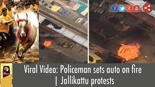 Viral Video: Policeman sets auto on fire | Jallikattu protests