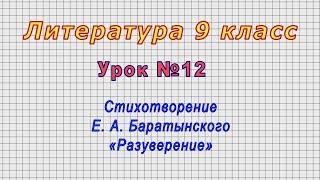 Литература 9 класс (Урок 12 - Стихотворение Е. А. Баратынского «Разуверение»)