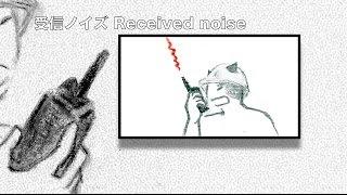 トランシーバーの通信ノイズ(効果音) Walkie Talkie Sound Effect