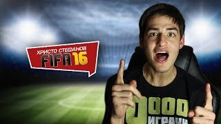 Христо играе : FIFA 16 Ultimate Team : Road to Division 1 #2