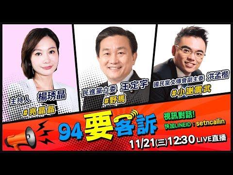 【#94要客訴】北高再洗牌!韓國瑜成國民黨內隱憂? 三立新聞網SETN.com