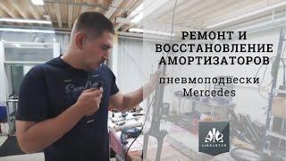 Как производится ремонт адаптивных амортизаторов Мерседес (пневмоподвески).