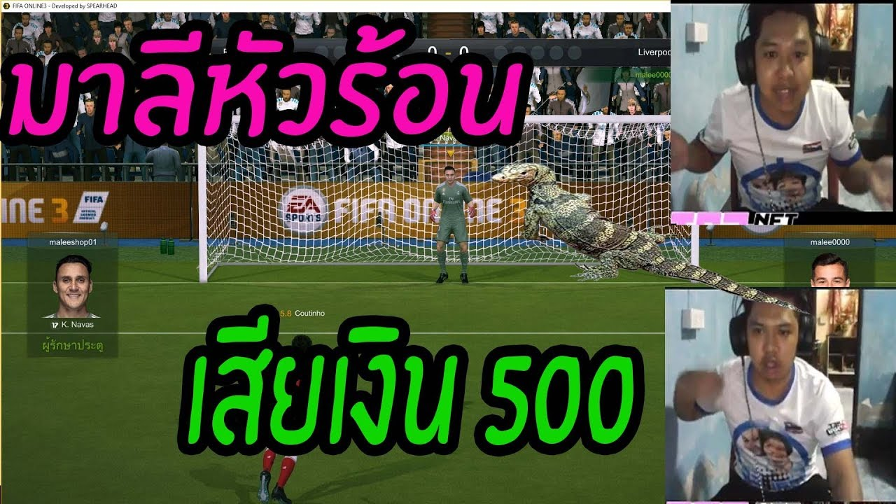 FIFA - รอบนีั้เล่นจริงถึงกับมาลีหัวร้อนไปดิโดนกูไป500บาท!!!