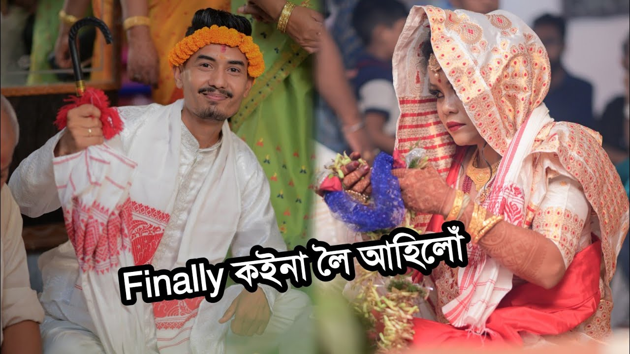 কইনা আনিলোঁ 😍 Assamese traditional wedding