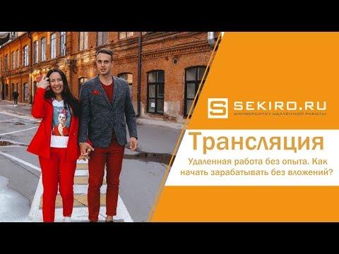 Бесплатный вебинар «Удаленная работа без опыта.Как начать зарабатывать без вложений?»12.09 в 12.00