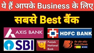 Which is Best Bank For Current Account In India