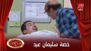 سليمان عيد وخضة غريبة قدام محمد أنور