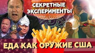 Разбор фильма Еда в США как оружие депопуляции пищевой заговор и мировое правительство