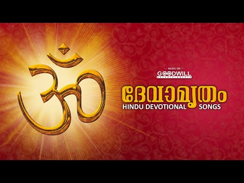 devamrutham hindu devotional audio jukebox malayalam devotional songs