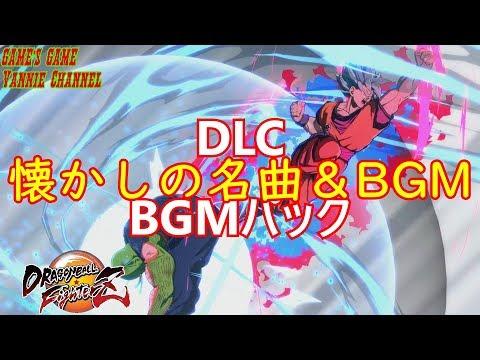 【DBF DLC】懐かしの名曲&BGMで楽しもう!ドラゴンボール ファイターズ BGMパック
