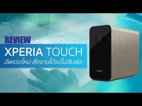 Review Xperia touch อัพเดทใหม่ สั่งงานได้ แม้ไม่สัมผัส | Droidsans - วันที่ 10 Feb 2018
