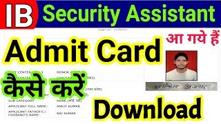 How To Download IB Security Assistant Admit Card 2019 | Written Exam Date Declared 2018