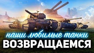 ВОЗВРАЩАЕМСЯ ☀ Наши любимые танки