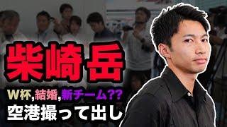 柴崎岳 結婚生報告&新シーズン意気込み「確固たる地位を」 柴崎岳 検索動画 16