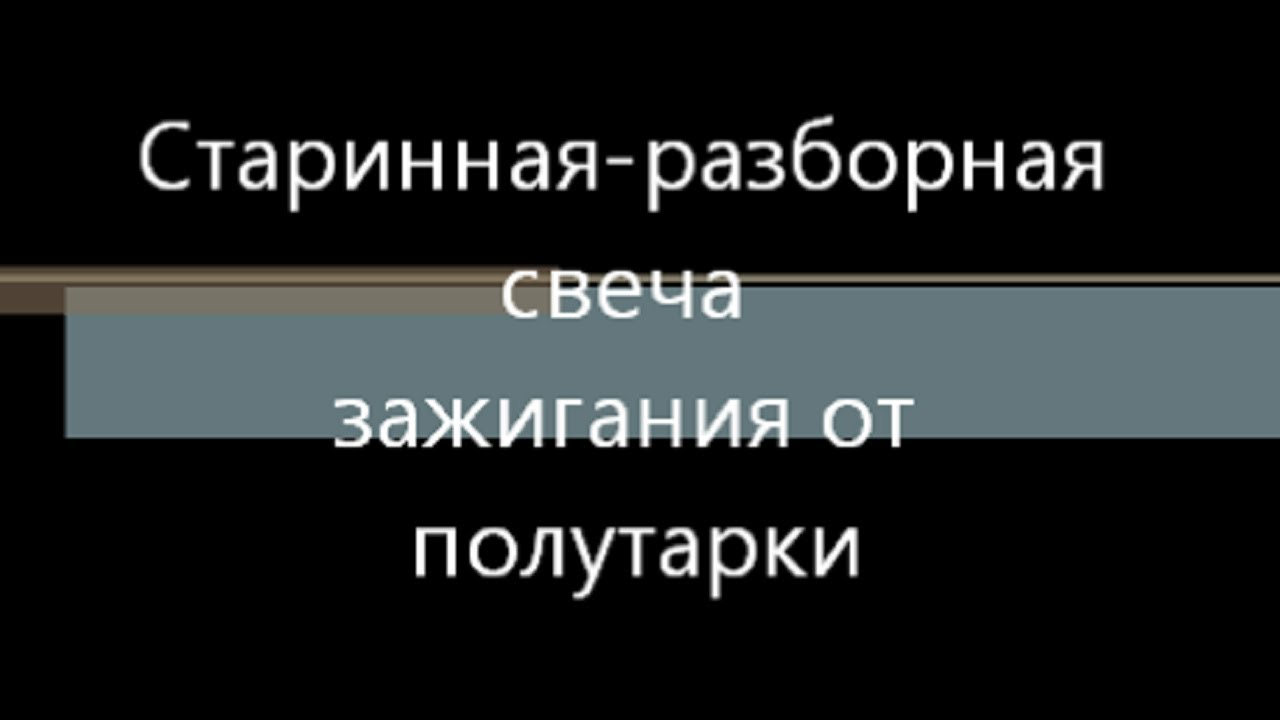 Свечи зажигания BRISK серии Premium EVO - YouTube