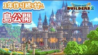 【ドラクエビルダーズ2】一年作り続けた島をついに公開するよ!-前編-【PS4p…