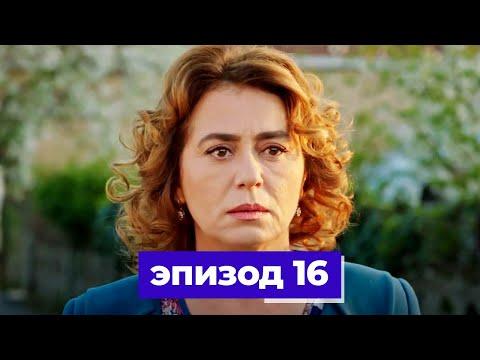 Фазилет и ее дочери турецкий сериал 16
