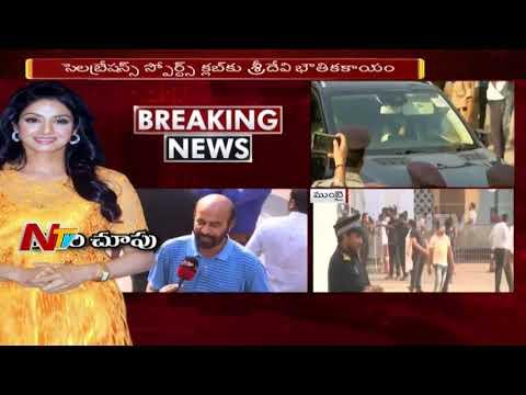 Sridevi's Mortal Remains Reach Celebrations Sports Club | Celebrities to Attend Sridevi's Funeral