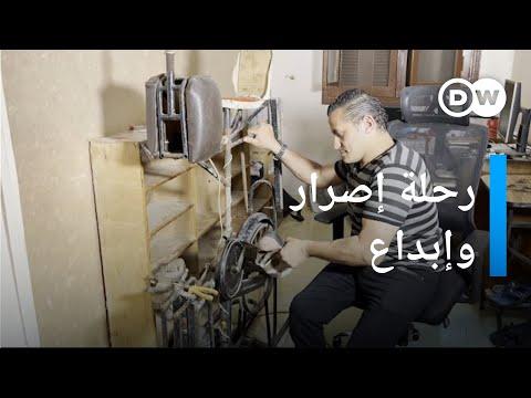 شاب مصري حول الإعاقة إلى إبداع │ في عين المكان