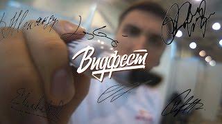 Видеоблоггеры раздают автографы!