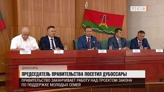 Председатель правительства посетил Дубоссары