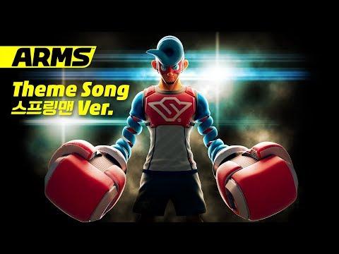 「ARMS」 테마 송 PV (스프링맨 Ver.)