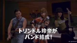 3DSソフト「大合奏!バンドブラザーズP」の、トリンドル玲奈さん、スギ...